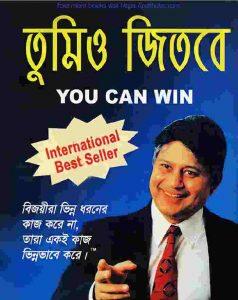 তুমিও জিতবে You Can Win pdf বই ডাউনলোড