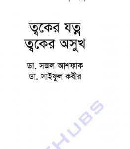 ত্বকের যত্ন ত্বকের অসুখ pdf বই ডাউনলোড