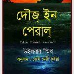দৌজ ইন পেরাল pdf বই ডাউনলোড