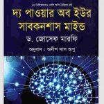 দ্য পাওয়ার অব ইউর সাবকনশাস মাইন্ড pdf বই ডাউনলোড