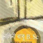 নলিনী বাবু BSc pdf বই ডাউনলোড
