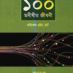 বিশ্বের শ্রেষ্ঠ ১০০ মনীষীর জীবনী pdf বই ডাউনলোড