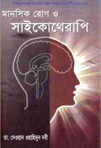 মানসিক রোগ ও সাইকোথেরাপি pdf বই ডাউনলোড