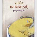 মৃন্ময়ীর মন ভালো নেই pdf বই ডাউনলোড
