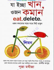 যা ইচ্ছা খান ওজন কমান pdf বই ডাউনলোড