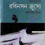 রবিনসন ক্রুসো pdf বই ডাউনলোড