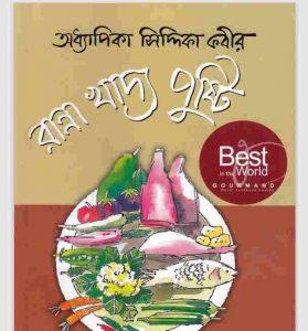 রান্না খাদ্য পুষ্টি pdf বই ডাউনলোড