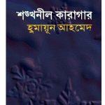 শঙ্খনীল কারাগার pdf বই ডাউনলোড