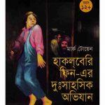 হাকলবেরি ফিন এর দুঃসাহসিক অভিযান pdf বই