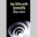 হিমু মিসির আলি যুগলবন্দি pdf বই ডাউনলোড