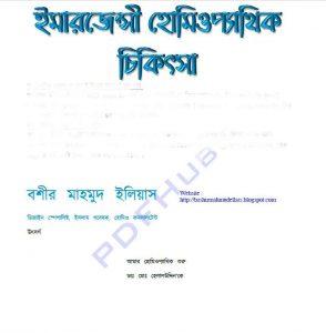 হোমিওপ্যাথি চিকিৎসা pdf বই ডাউনলোড