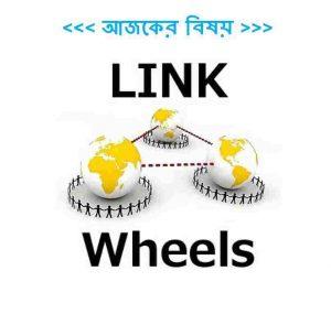 Link Wheel SEO bangla pdf বই ডাউনলোড