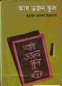 আধ ডজন স্কুল pdf বই ডাউনলোড