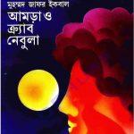 আমড়া ও ক্র্যাব নেবুলা pdf বই ডাউনলোড