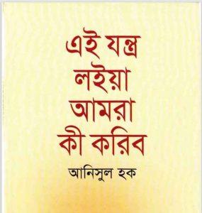 এই যন্ত্র লইয়া আমরা কী করিব pdf বই