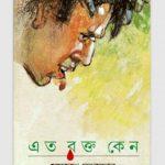 এত রক্ত কেন pdf বই ডাউনলোড