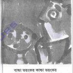 বাচ্চা ভয়ংকর কাচ্চা ভয়ংকর pdf বই ডাউনলোড