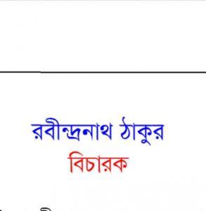 বিচারক pdf বই ডাউনলোড