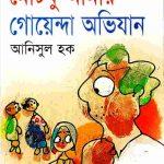 মোটুক মামার গোয়েন্দা অভিযান pdf বই ডাউনলোড