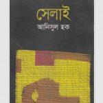 সেলাই pdf বই ডাউনলোড