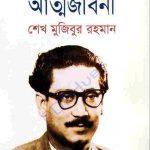 অসমাপ্ত আত্মজীবনী শেখ মুজিবুর রহমান pdf বই