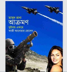 আক্রমণ pdf বই ডাউনলোড