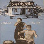 আদর্শ হিন্দু হোটেল pdf বই ডাউনলোড
