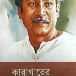 কারাগারের রোজনামচা শেখ মুজিবুর রহমান pdf বই