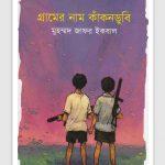 গ্রামের নাম কাঁকনডুবি pdf বই ডাউনলোড
