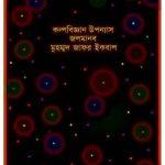 জলমানব pdf বই ডাউনলোড