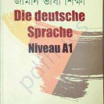জার্মান ভাষা শিক্ষা A1 pdf বই ডাউনলোড