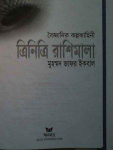 ত্রিনিত্রি রাশিমালা pdf বই ডাউনলোড