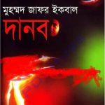 দানব জাফর ইকবাল pdf বই ডাউনলোড