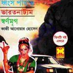 ধ্বংস পাহাড়, ভারতনাট্যম, স্বর্ণমৃগ pdf বই ডাউনলোড