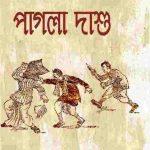 পাগলা দাশু pdf বই ডাউনলোড