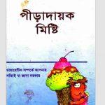 পীড়াদায়ক মিষ্টি pdf বই ডাউনলোড
