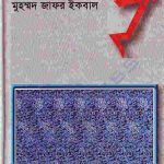 পৃ pdf বই - মুহাম্মদ জাফর ইকবাল