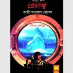 প্রেতাত্মা pdf বই ডাউনলোড