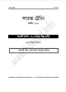 ফরেক্স ট্রেডিং pdf বই ডাউনলোড