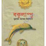 বকুলাপ্পু pdf বই ডাউনলোড