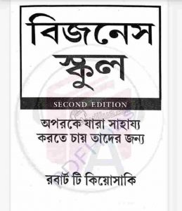 বিজনেস স্কুল pdf বই ডাউনলোড