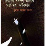 বিজ্ঞানী সফদব আলীর মহা মহা আবিষ্কার pdf বই