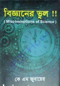 বিজ্ঞানের ভুল pdf বই ডাউনলোড