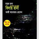 বিদায় রানা pdf বই ডাউনলোড