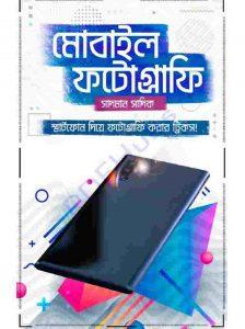 মোবাইল ফটোগ্রাফি সাদমান সাদিক pdf বই ডাউনলোড