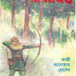 রবিনহুড pdf বই ডাউনলোড