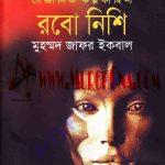 রবো নিশি pdf বই ডাউনলোড