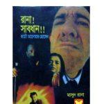 রানা সাবধান pdf বই ডাউনলোড