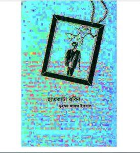হাতকাটা রবিন pdf বই ডাউনলোড