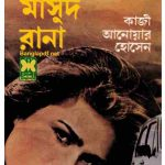 হৃৎকম্পন মাসুদ রানা pdf বই ডাউনলোড